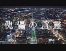 第18位:【NNI】傀儡の言靈【オリジナル曲】 thumbnail