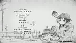 少女終末旅行 ED「More One Night」/チト・ユーリ
