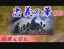 忠義の華(戦国立志伝)岡部元信伝#03