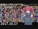 日刊トップテン!VOCALOID&something【日刊ぼかさん2017.10.17】