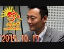 【中田宏】あさラジ! 2017.10.17