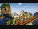 【minecraft】 ゆっくり島々を開拓していくよ part27 【1.9.4】