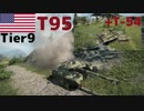 [WoT]NA鯖民が遊ぶ二人称[T95][T-54]