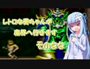 レトロな葵ちゃんが魔界へ行きます そのなな【ボイスロイド実況】
