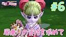 【DQX】導かれし視聴者とあいちぃの大冒険 #6【電脳◯乙女団】