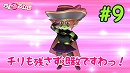 【DQX】導かれし視聴者とあいちぃの大冒険 #9【電脳◯乙女団】