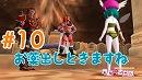 【DQX】導かれし視聴者とあいちぃの大冒険 #10【電脳◯乙女団】