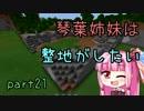【Minecraft】琴葉姉妹は整地がしたいpart21【VOICEROID+】