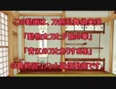 【刀剣乱舞】おもち本丸のコメント返信と次回予告【偽実況】