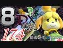 初日から始める!日刊マリオカート8DX実況プレイ174日目