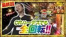 【最終回】バトルチャレンジ冥王5570 シーサ。編