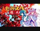 【ゆっくりTRPG】椛のハーレムサタスペ卓 5-10