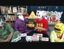 【クイズいいセン行きまSHOW!恋愛編】いい大人達のアナログゲームアイランド('17/09) 再録 part1