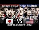 【Teamウメハラvs Team Justin】ストリートファイターV日米決戦 YOUDEAL STREET FIGHTER ALLBATTLE(前半)