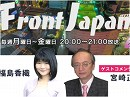 【Front Japan 桜】中国共産党大会が明日