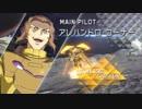 PS4『ガンダムバーサス GUNDAM VERSUS』追加MS「アルヴァアロン」 参戦PV