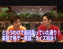 ★スマホesports★ 戦の時間だ、この野郎!#163 格ゲー英語クイズ!1
