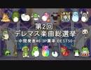 第70位:[中間発表#6] 第2回 デレマス楽曲総選挙 [3P票率 BEST50] thumbnail