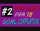 FIFA 18 プロクラブ【Mpunt】ゴール集(`・ω・´) #2