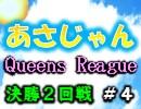 【麻雀】クイーンズリーグ決勝2回戦 #4