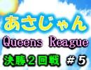 【麻雀】クイーンズリーグ決勝2回戦 #5