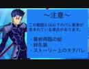 【FGO】英霊七番勝負四、五番目