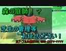 【ポケモンSM】魔王さんとシングルレートpart12