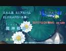 【ELDRAPIS~水奏~】 魔神戦線 【オリジナル曲】Track3 試聴ver