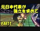 【マリオカート8DX】元日本代表が強さを求めて PART1