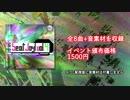 【M3-2017秋お-04ab、L-10b】beat joy! vol.4 PV【音素材を集めて作るコンピ】