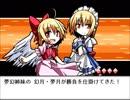 【実況】幻想郷で人形と戯れて癒されてくるわ Part24【幻想人形演舞】