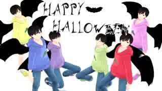 【MMDおそ松さん】Happy Halloween×モンスター松