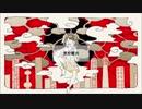 【ニコカラ】雲散霧消(on vocal)