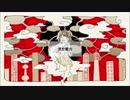 【ニコカラ】雲散霧消(off vocal)