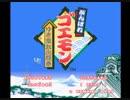 SFC がんばれゴエモン1 やりこみ実況プレイ~ステージ1~