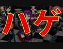 【UTAUオリジナル曲】(仮)ハゲ