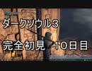 ヨガ講師のダークソウル3 完全初見プレイ! 10日目のハイライト