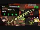 【スプラトゥーン2】クマサン印のサーモンラン 02【ゆっくり実況】