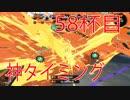 【スプラトゥーン2】ジャイロオフ勢が最強S+目指します!【58杯目】