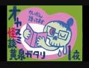 オヤスミ怪談黄泉ガタリ:第1夜【H29.10.16.23:20】