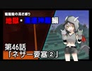 【Minecraft】龍龍龍の高さ縛り 第46話「ネザー要塞②」【ゆっくり実況】