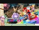【マリオカート8DX】結月ゆかりの全力攻略!#番外編【VOICEROID実況プレイ】
