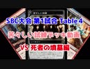 【SBC大会】第一試合VS死者の墳墓編①【ファン枠で出場してきました】