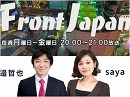 【Front Japan 桜】民主主義と選挙 / すねに傷持つメーカーの明日[桜H29...