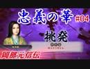 忠義の華(戦国立志伝)岡部元信伝#04