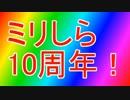 【当日編】ミリしら10周年ラジオ【1/5】