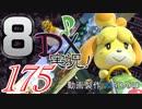初日から始める!日刊マリオカート8DX実況プレイ175日目