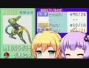 【ポケモンRSE】ザロクバグによる色違い幻ポケモンの入手方法【VOICEROID】
