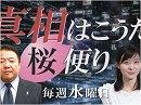 【桜便り】中山成彬氏からのメッセージ / 水産庁不当行政命令~尖閣漁業...