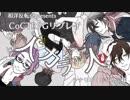 第83位:【刀剣乱舞CoC】人カラ人:壱【リプレイ】 thumbnail